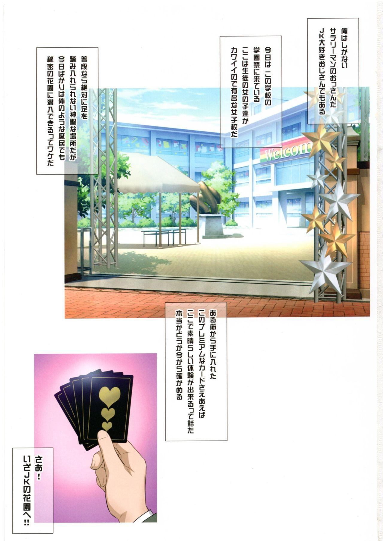 Yorokobi no Kuni Vol.31 JK Fuuzoku Gakuensai 1 1