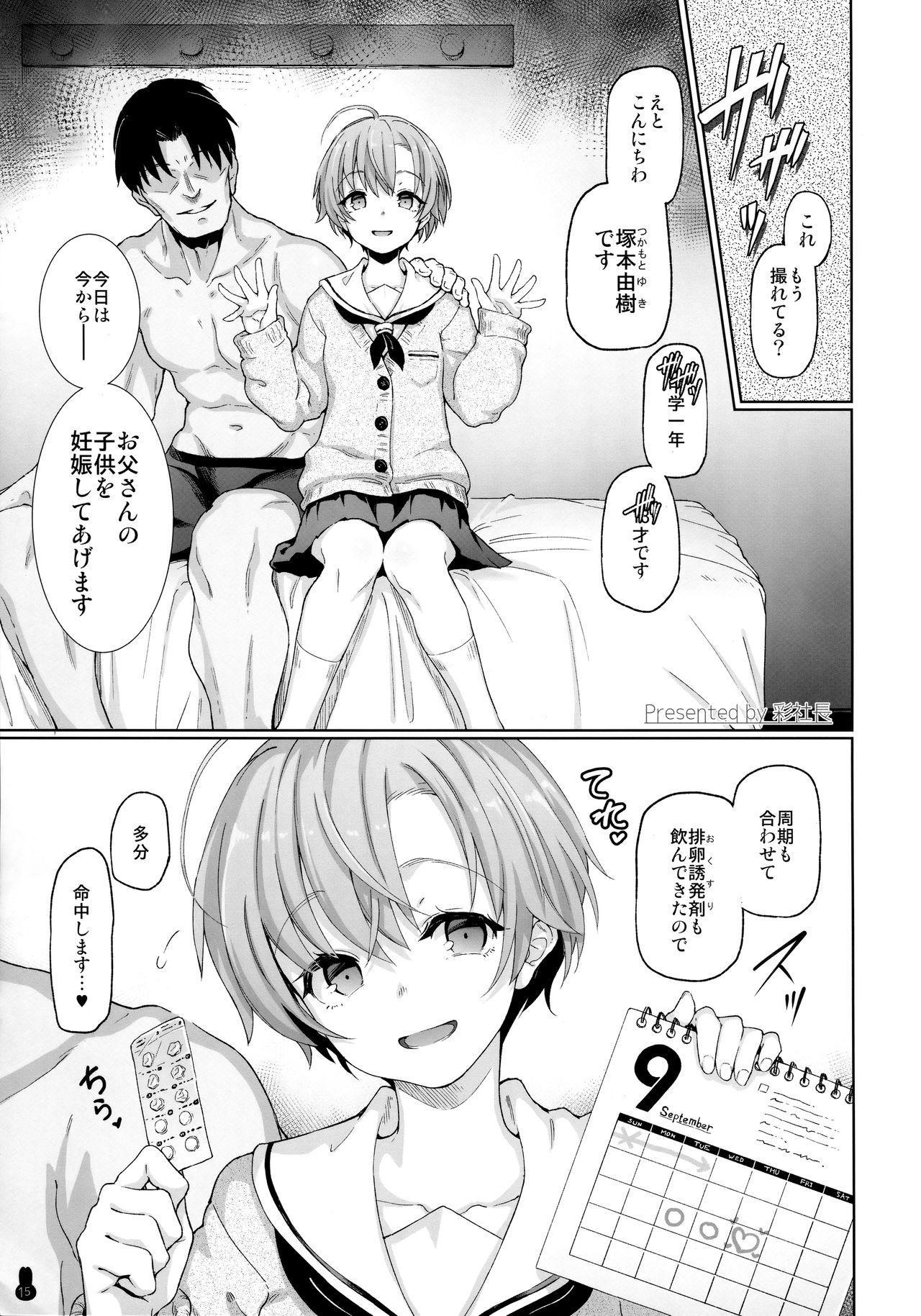 Botebara Haramase Goudou 13