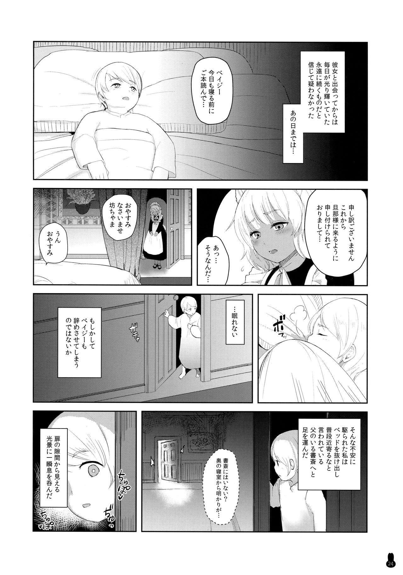 Botebara Haramase Goudou 22