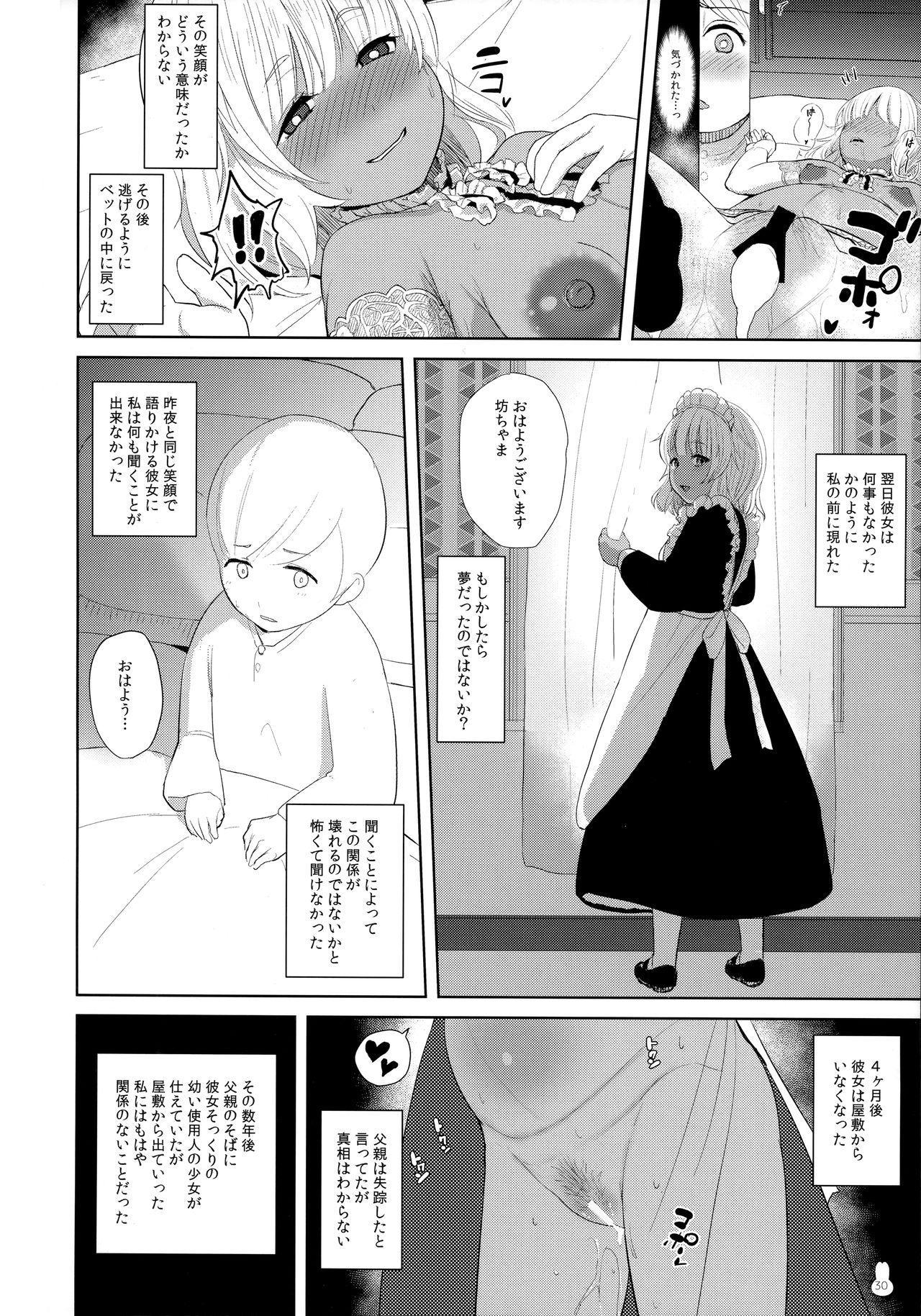 Botebara Haramase Goudou 28