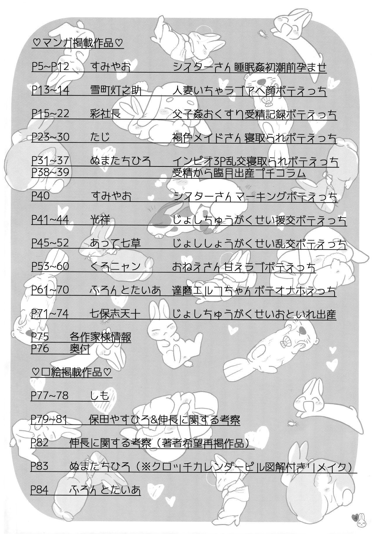 Botebara Haramase Goudou 2