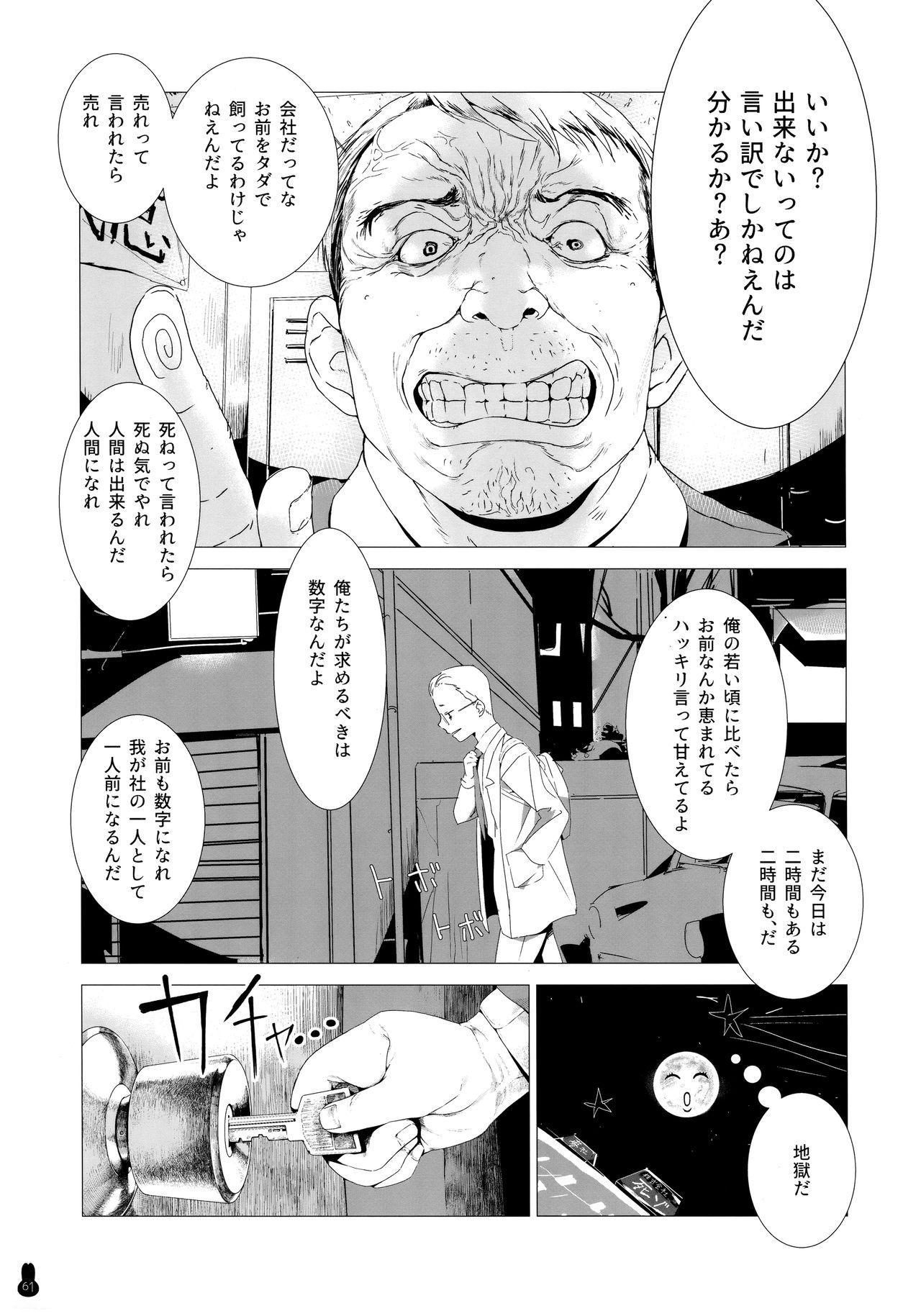 Botebara Haramase Goudou 59