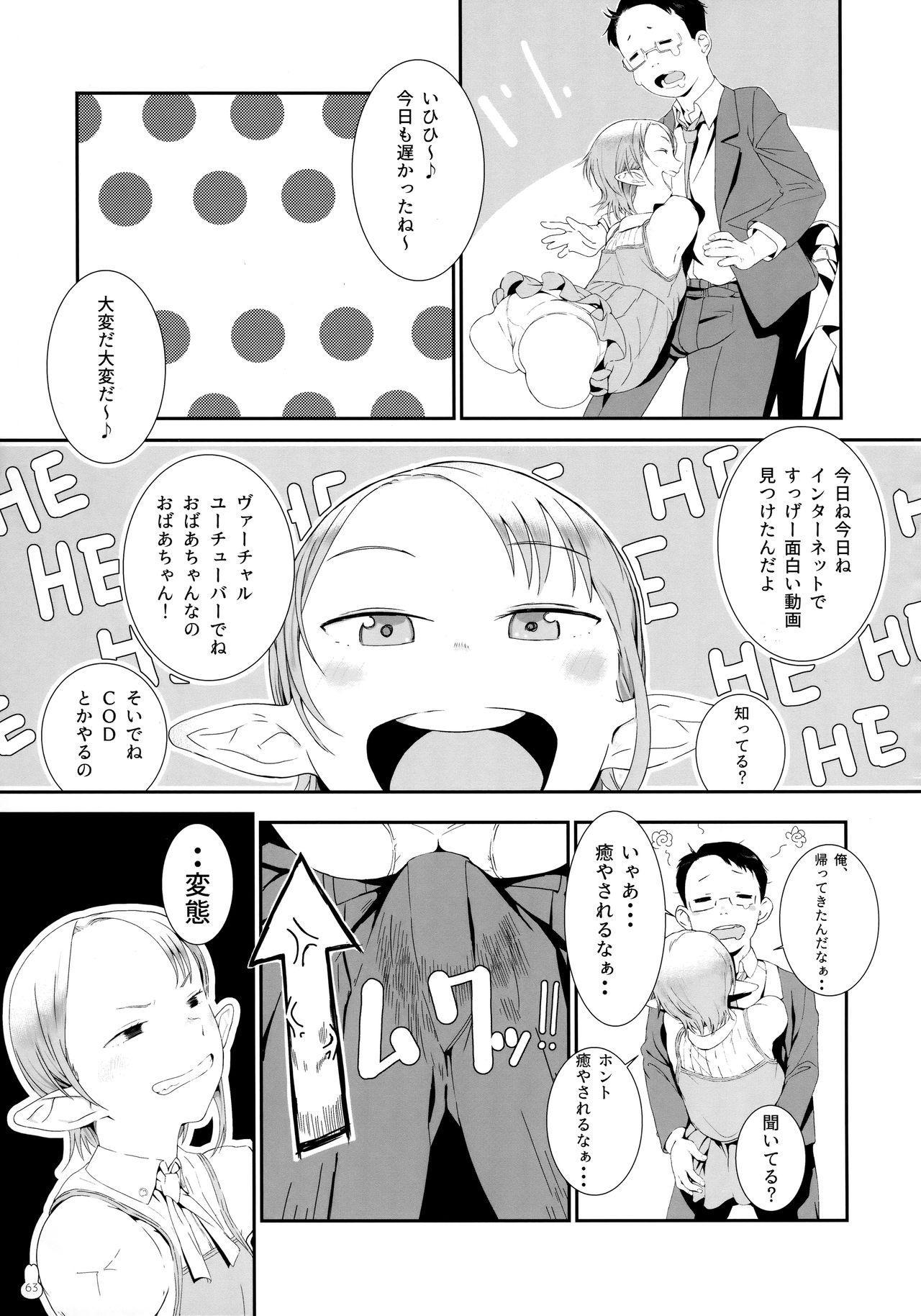 Botebara Haramase Goudou 61