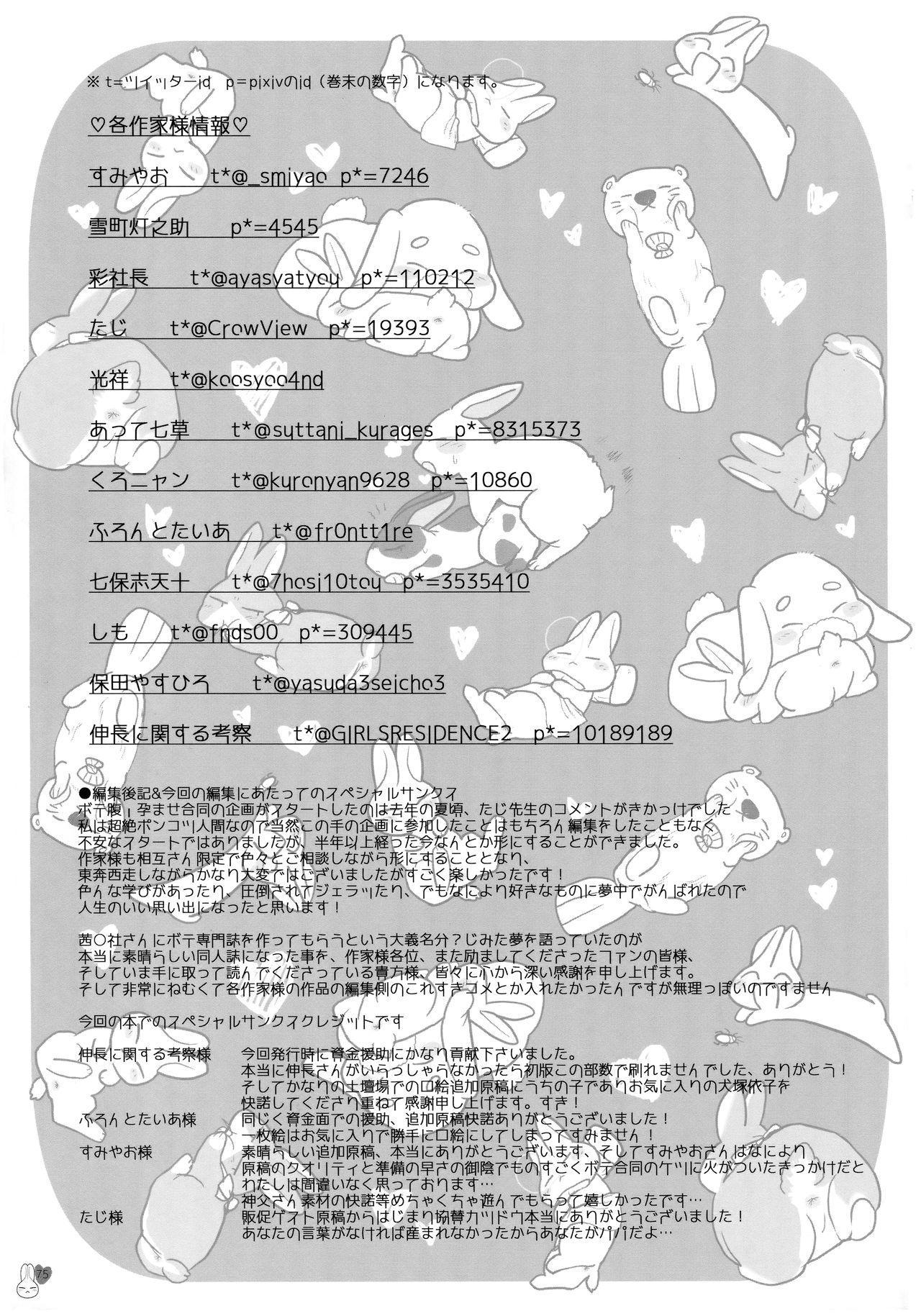 Botebara Haramase Goudou 73