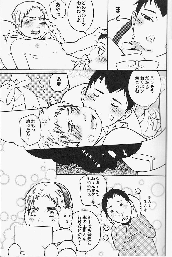 Reiner-kun no Ura Shakaika Kengaku 10
