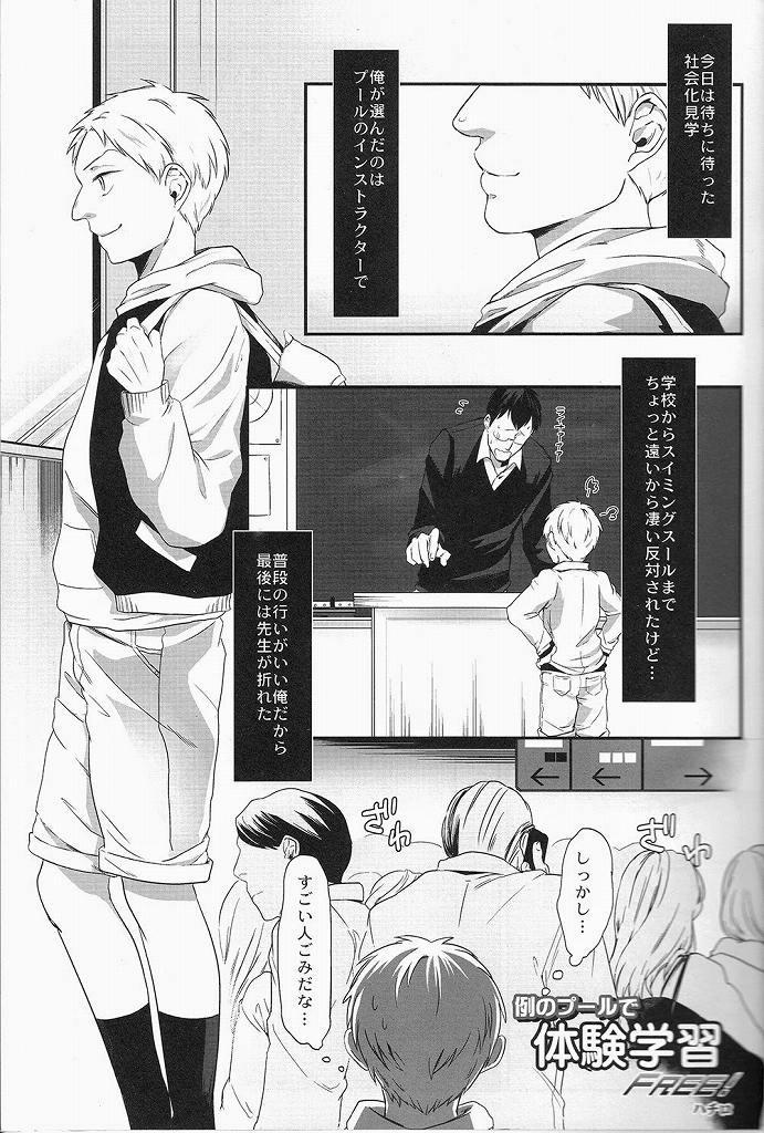 Reiner-kun no Ura Shakaika Kengaku 11