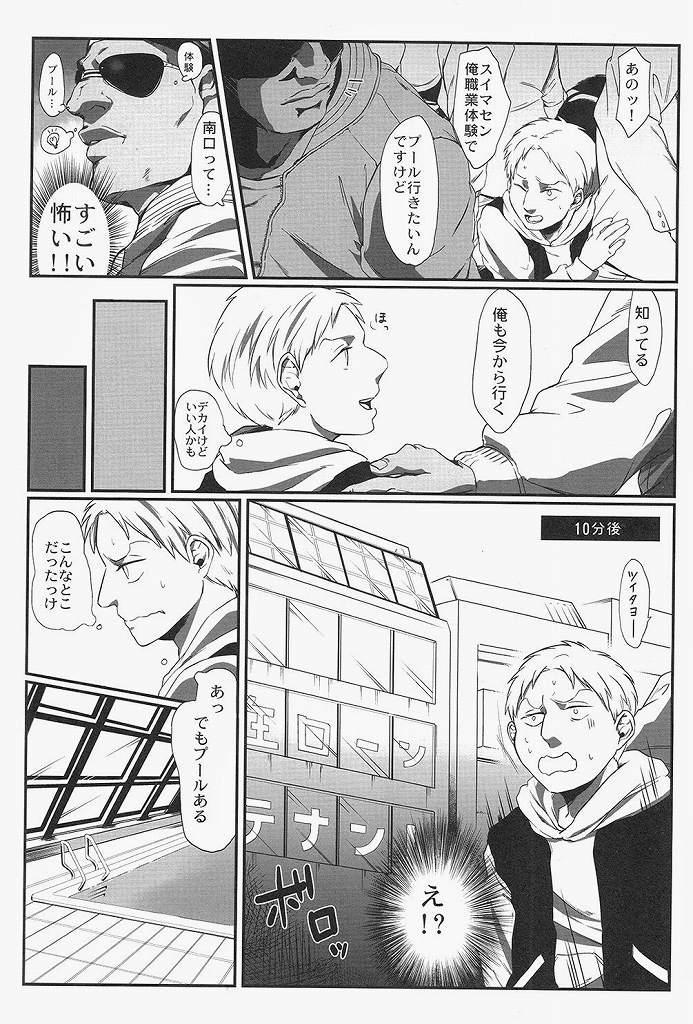 Reiner-kun no Ura Shakaika Kengaku 12