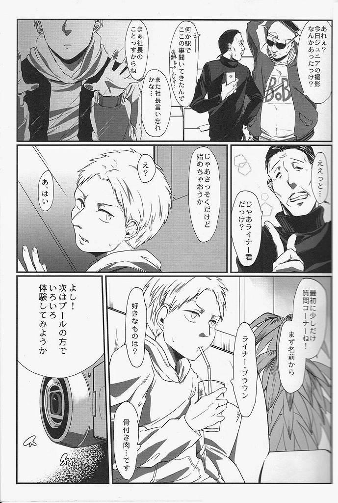 Reiner-kun no Ura Shakaika Kengaku 13