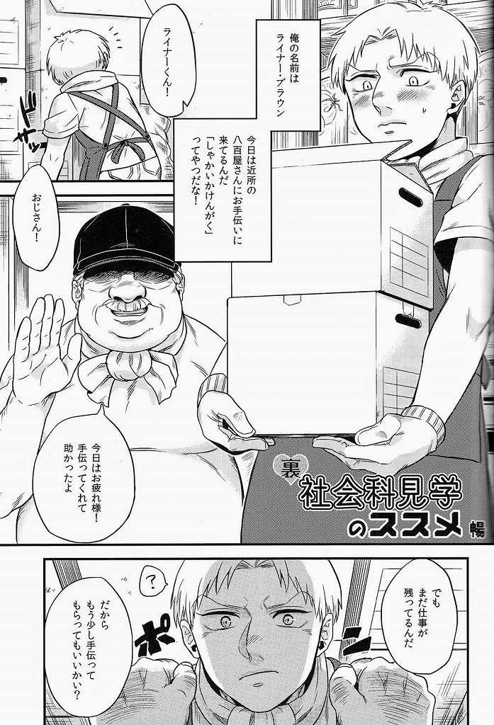 Reiner-kun no Ura Shakaika Kengaku 23