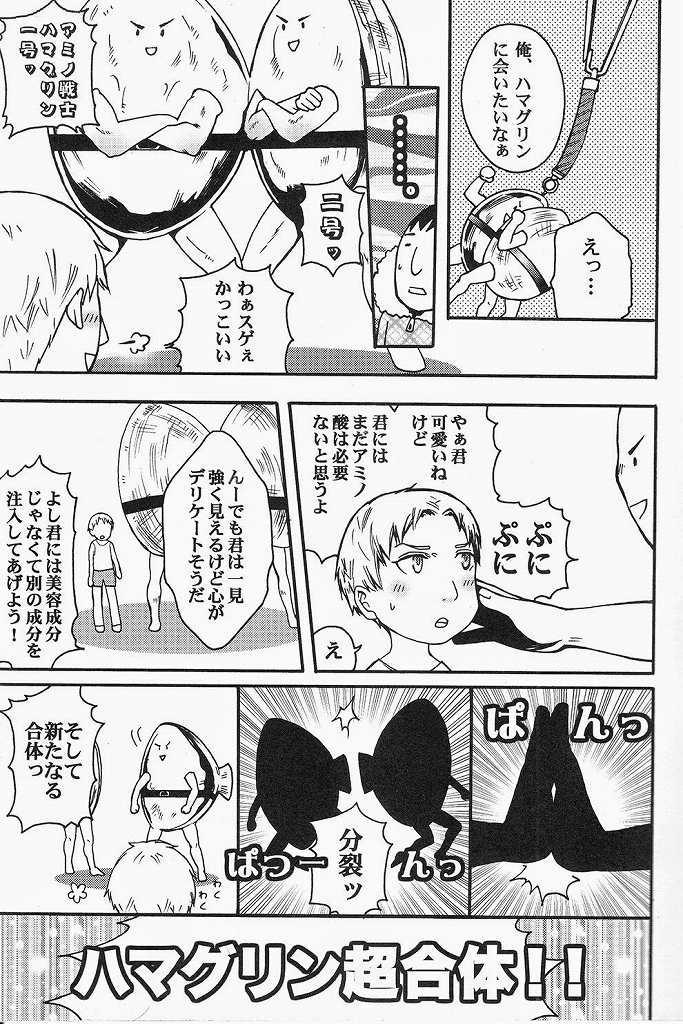 Reiner-kun no Ura Shakaika Kengaku 2