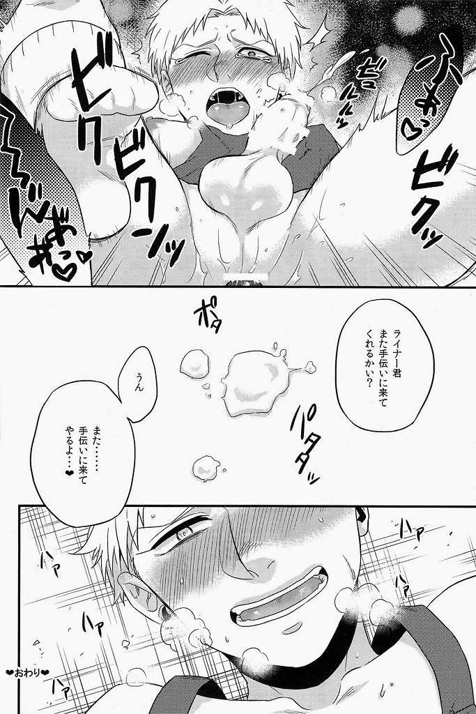 Reiner-kun no Ura Shakaika Kengaku 32
