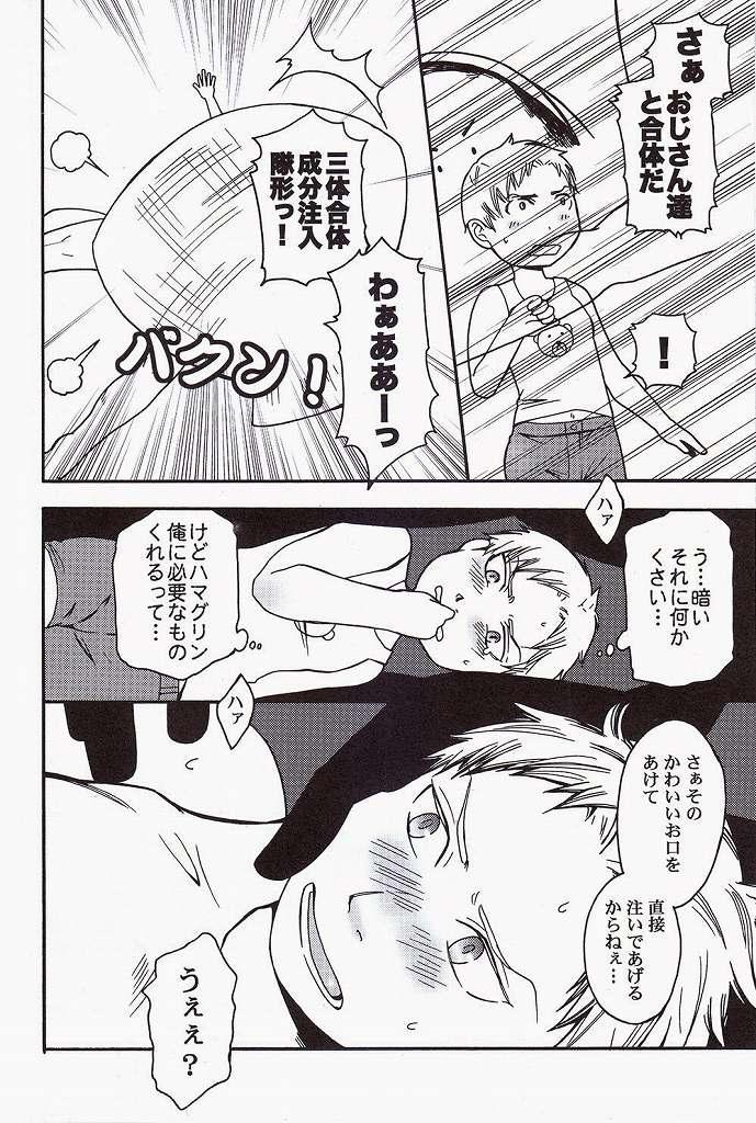 Reiner-kun no Ura Shakaika Kengaku 3