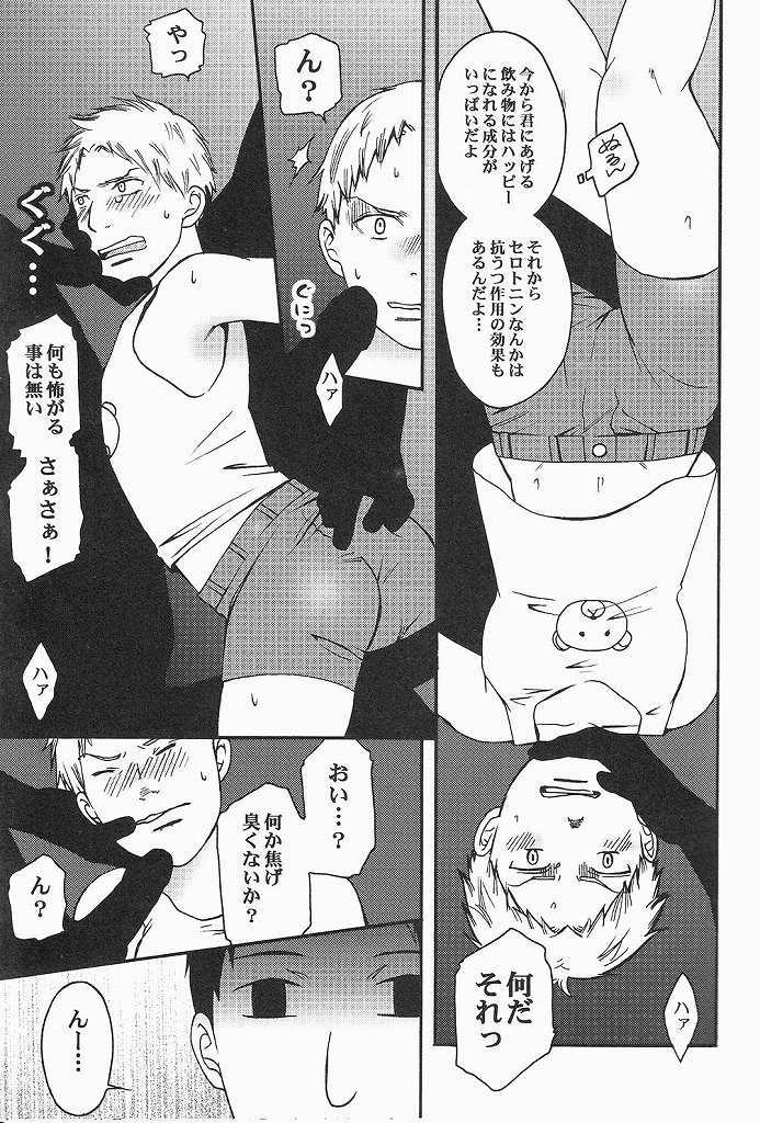 Reiner-kun no Ura Shakaika Kengaku 4