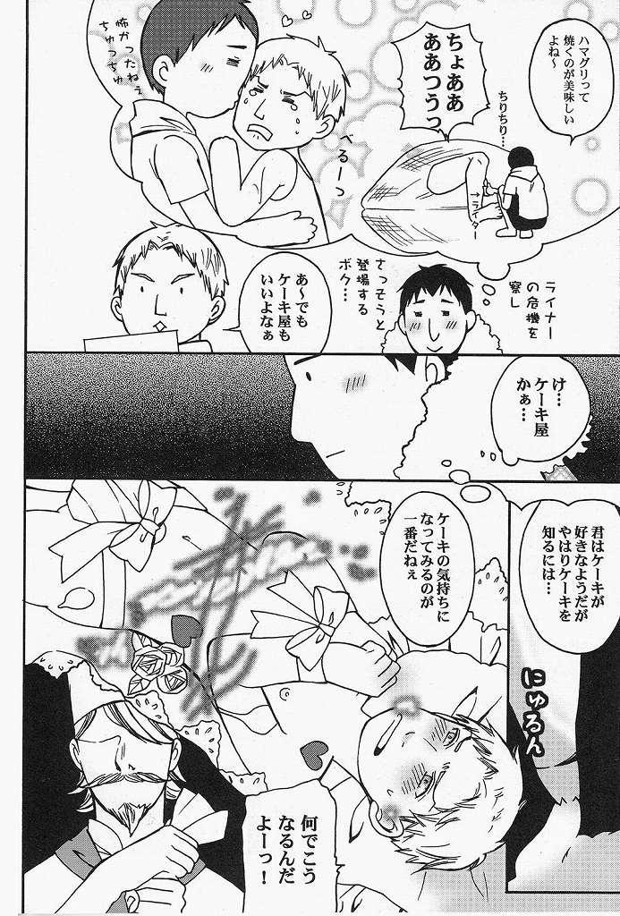 Reiner-kun no Ura Shakaika Kengaku 5