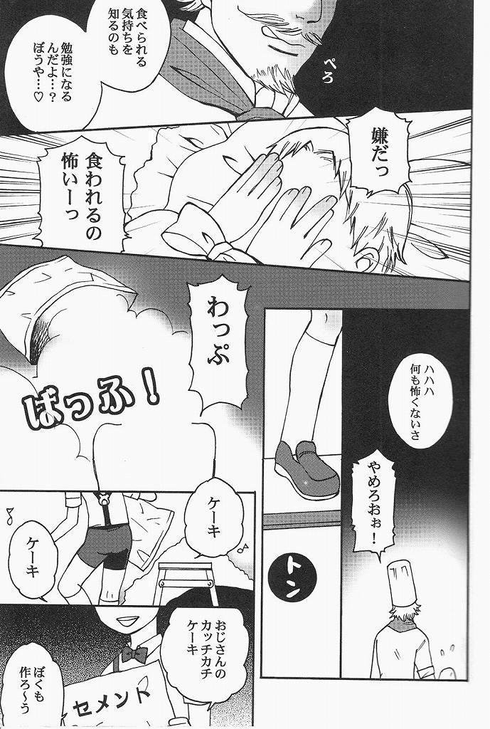 Reiner-kun no Ura Shakaika Kengaku 6