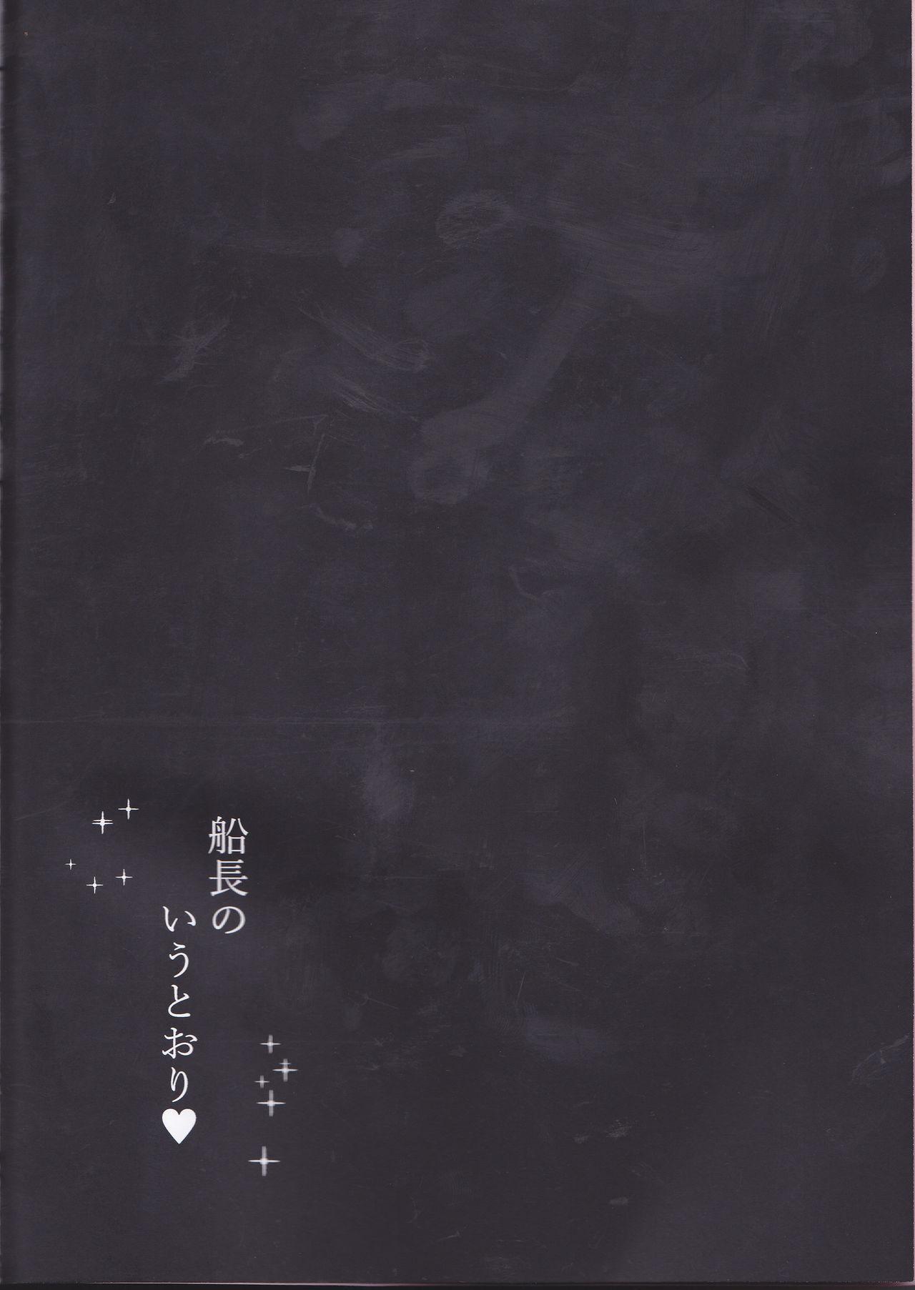Senchou no Iu Toori 3