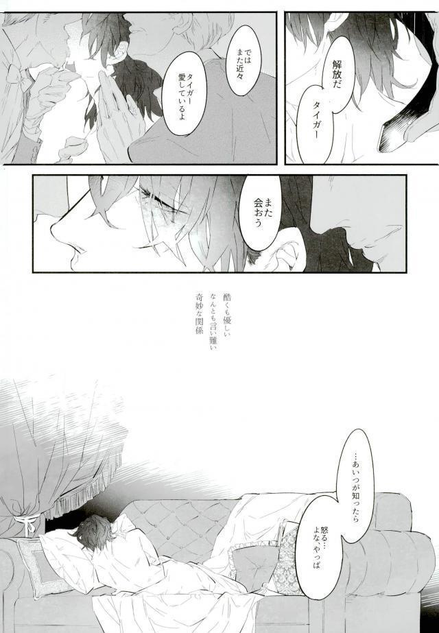 Shiro to Kuro no Fuiria 12