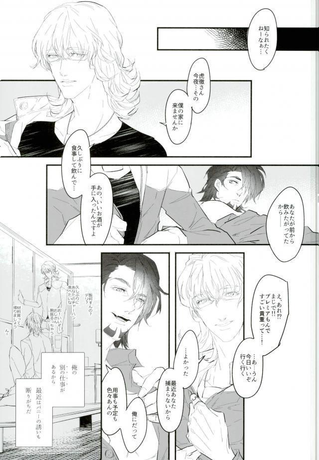 Shiro to Kuro no Fuiria 13