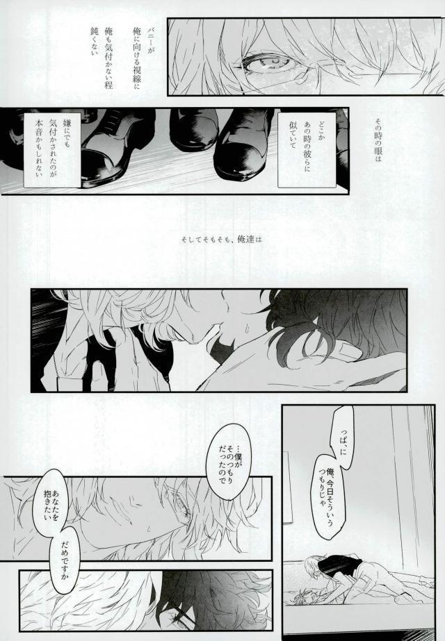 Shiro to Kuro no Fuiria 14