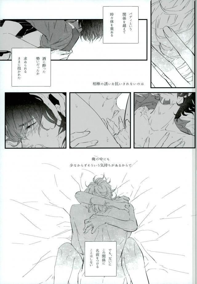 Shiro to Kuro no Fuiria 15