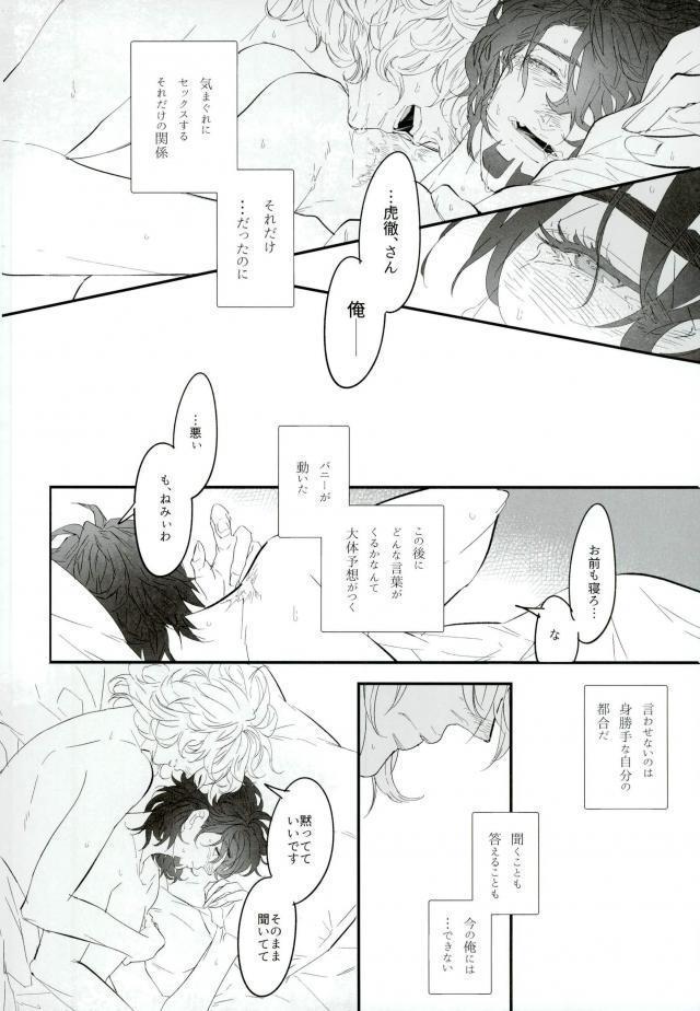 Shiro to Kuro no Fuiria 16