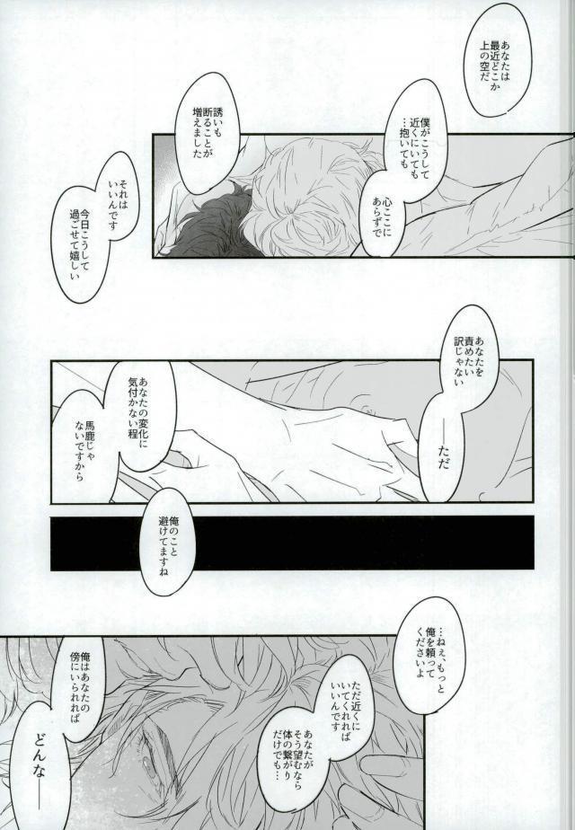 Shiro to Kuro no Fuiria 17