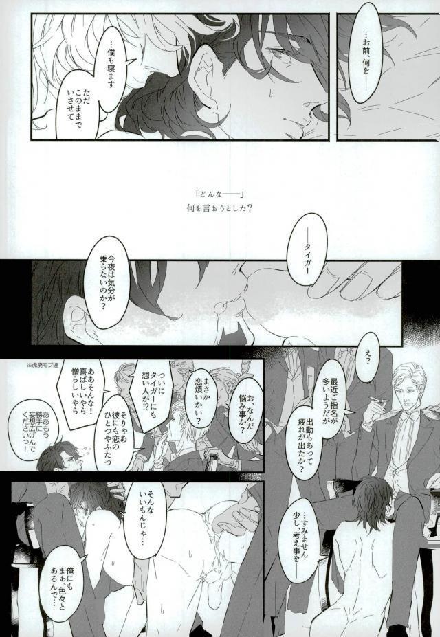 Shiro to Kuro no Fuiria 18