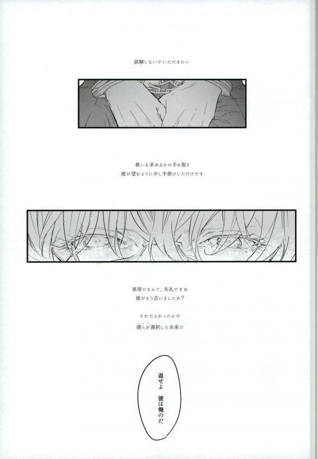 Shiro to Kuro no Fuiria 1