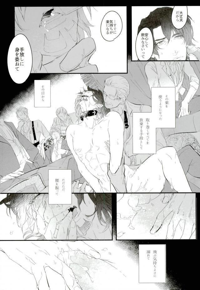 Shiro to Kuro no Fuiria 20