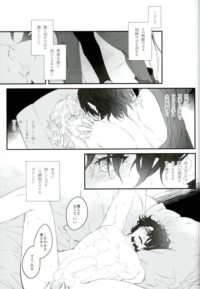 Shiro to Kuro no Fuiria 23