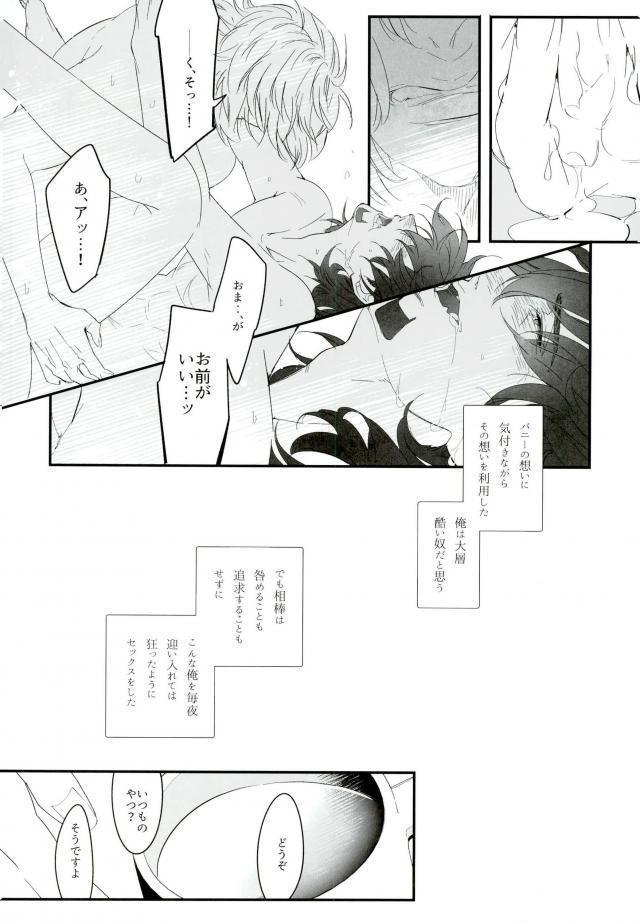 Shiro to Kuro no Fuiria 24