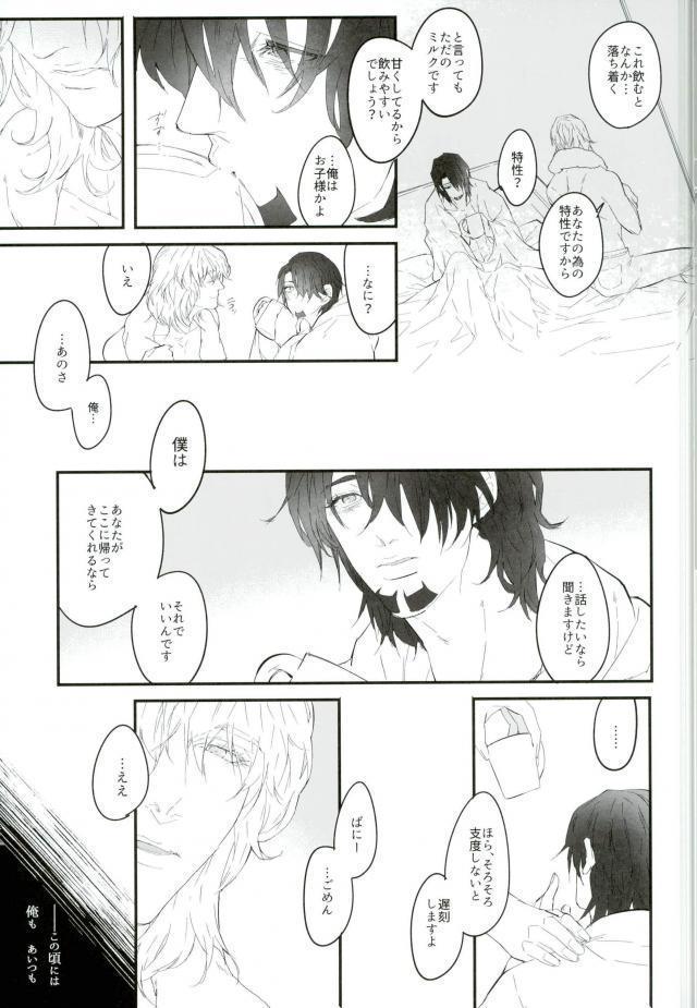 Shiro to Kuro no Fuiria 25