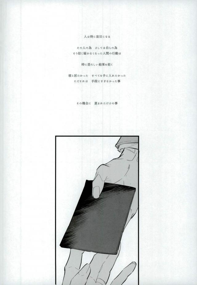 Shiro to Kuro no Fuiria 2