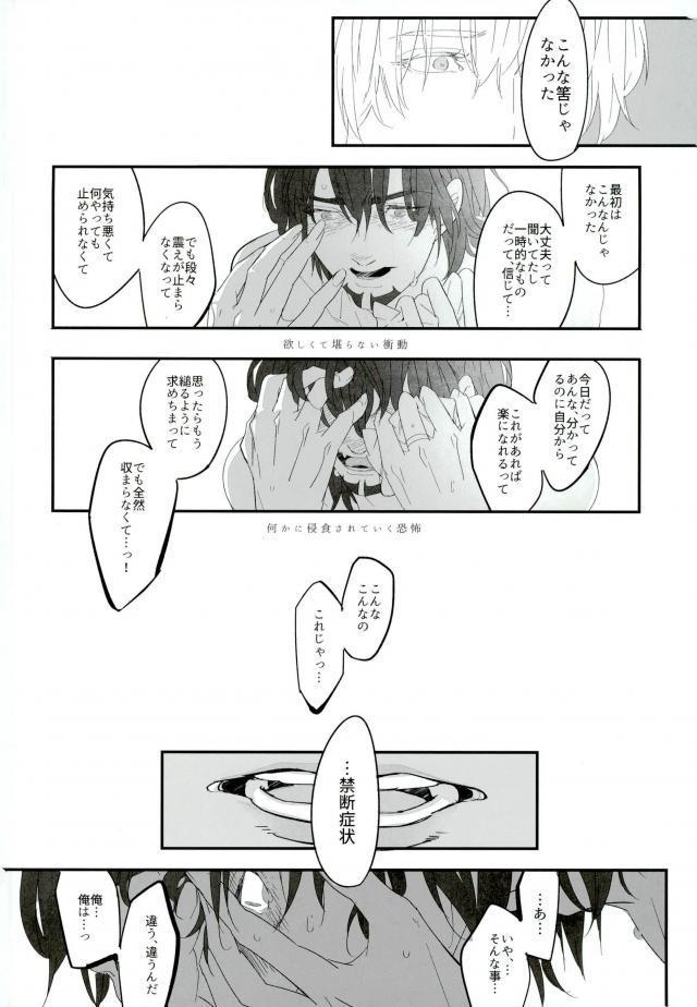 Shiro to Kuro no Fuiria 32