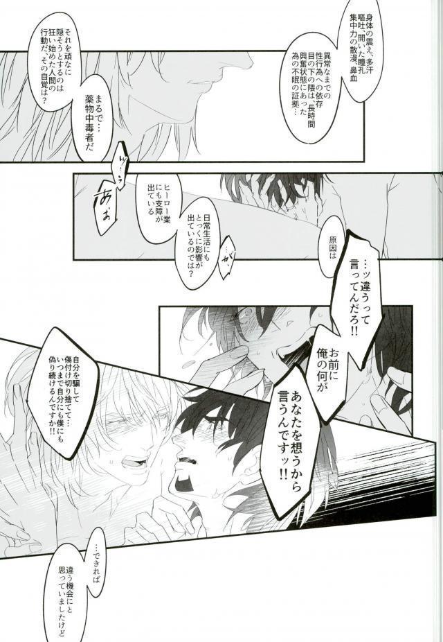 Shiro to Kuro no Fuiria 33