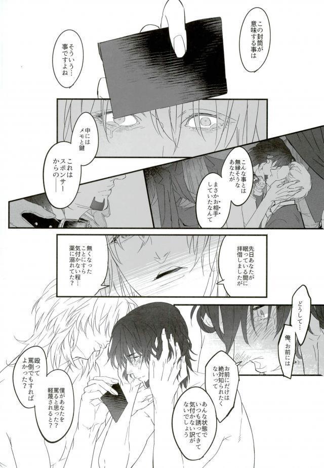 Shiro to Kuro no Fuiria 34