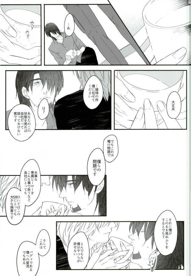 Shiro to Kuro no Fuiria 37