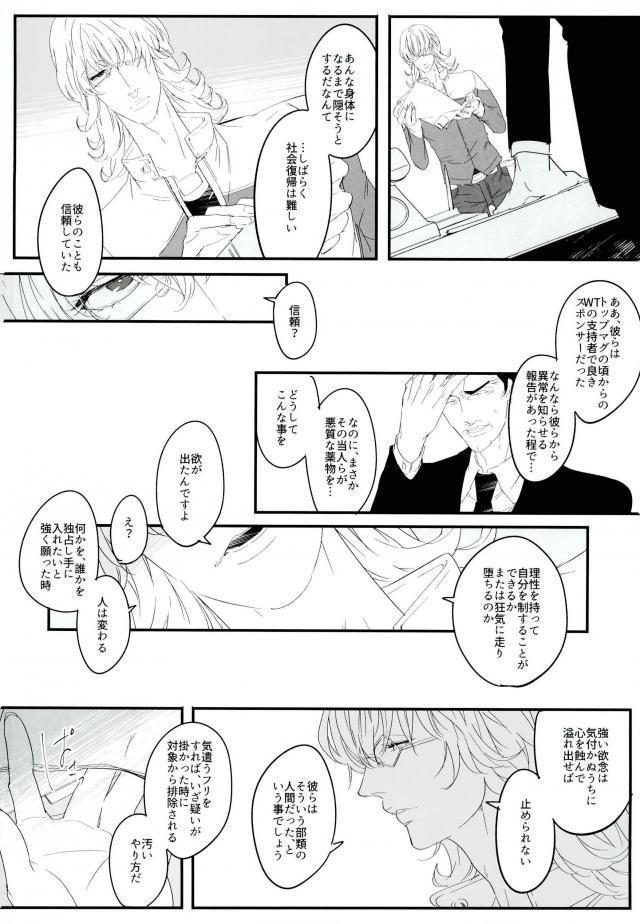 Shiro to Kuro no Fuiria 40
