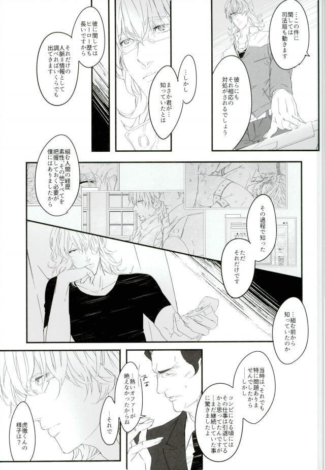 Shiro to Kuro no Fuiria 41