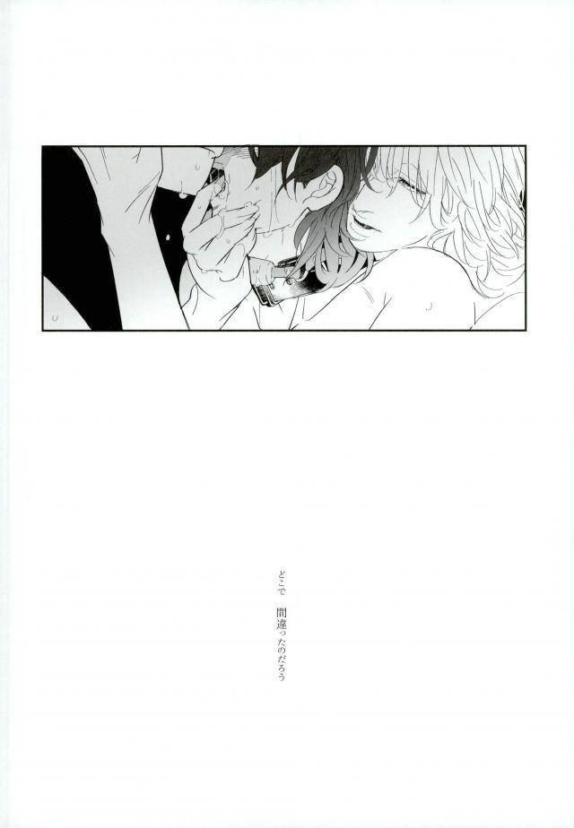 Shiro to Kuro no Fuiria 44