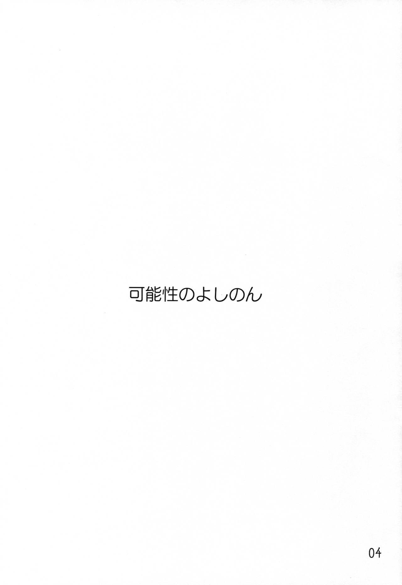 Kanousei no Yoshinon 2