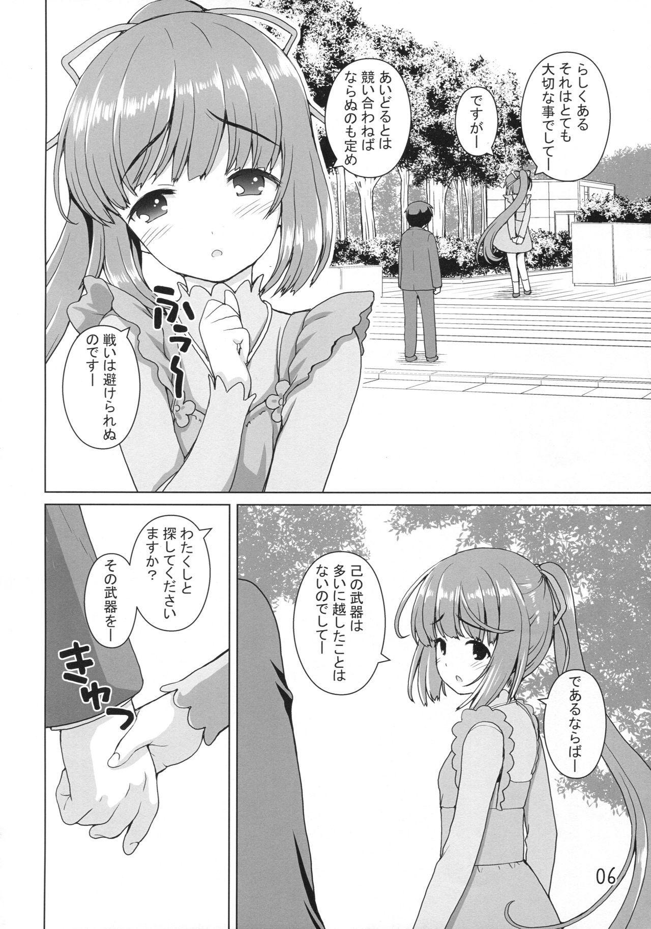 Kanousei no Yoshinon 4