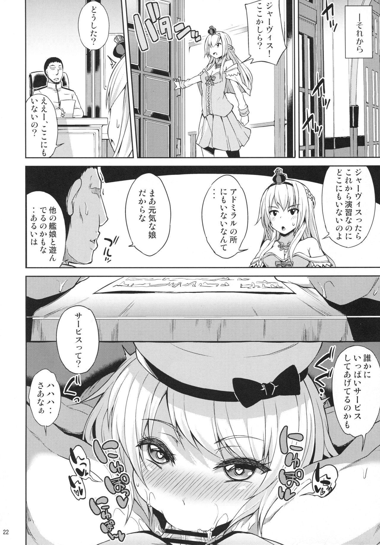 Service Manten Jervis-chan 22