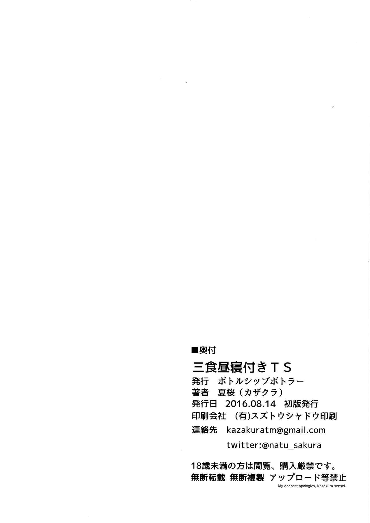Sanshoku Hirune Tsuki TS 20