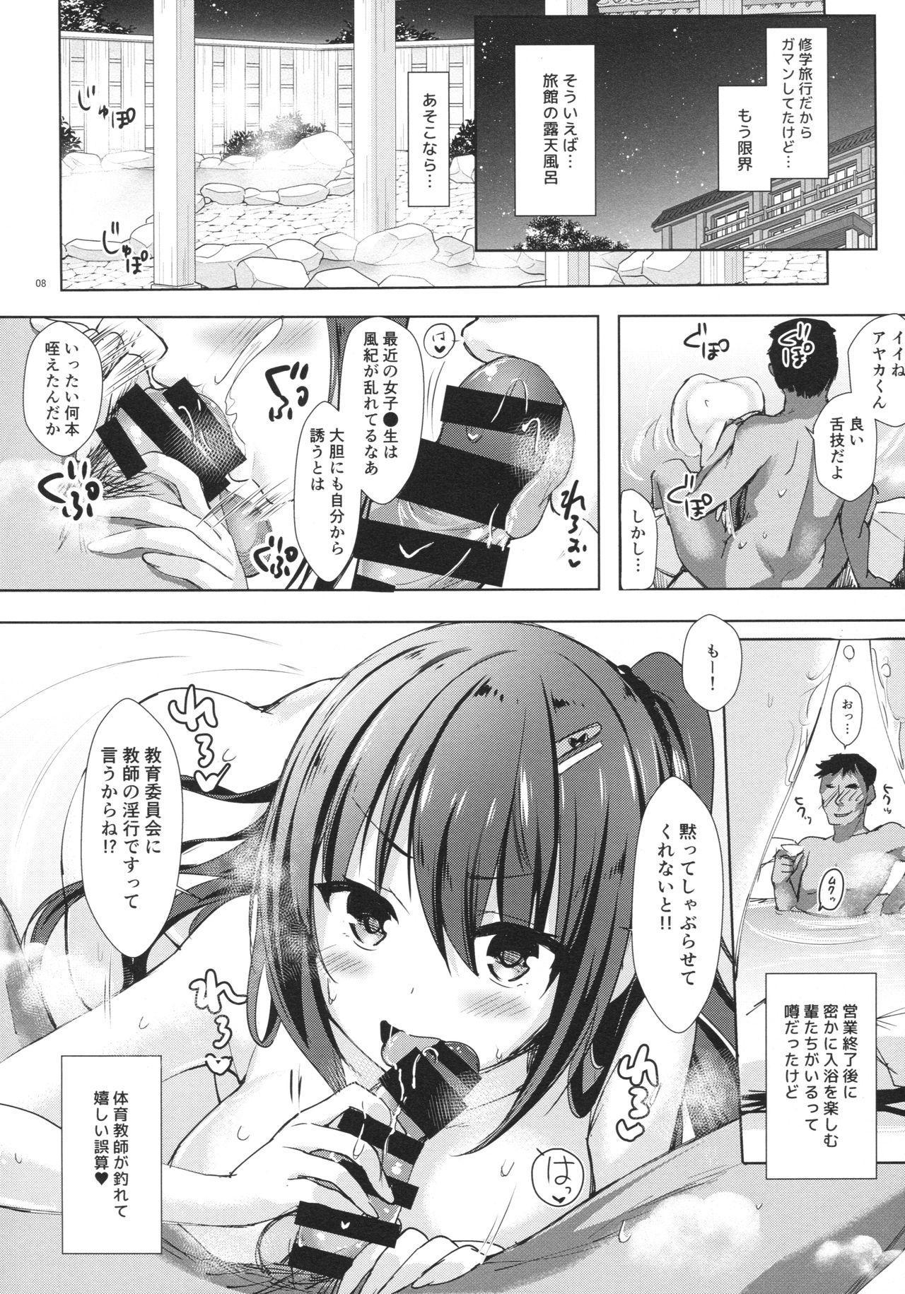Yuutousei Ayaka no Uraomote Yarimakuri Shuugaku Ryokou Hen 6