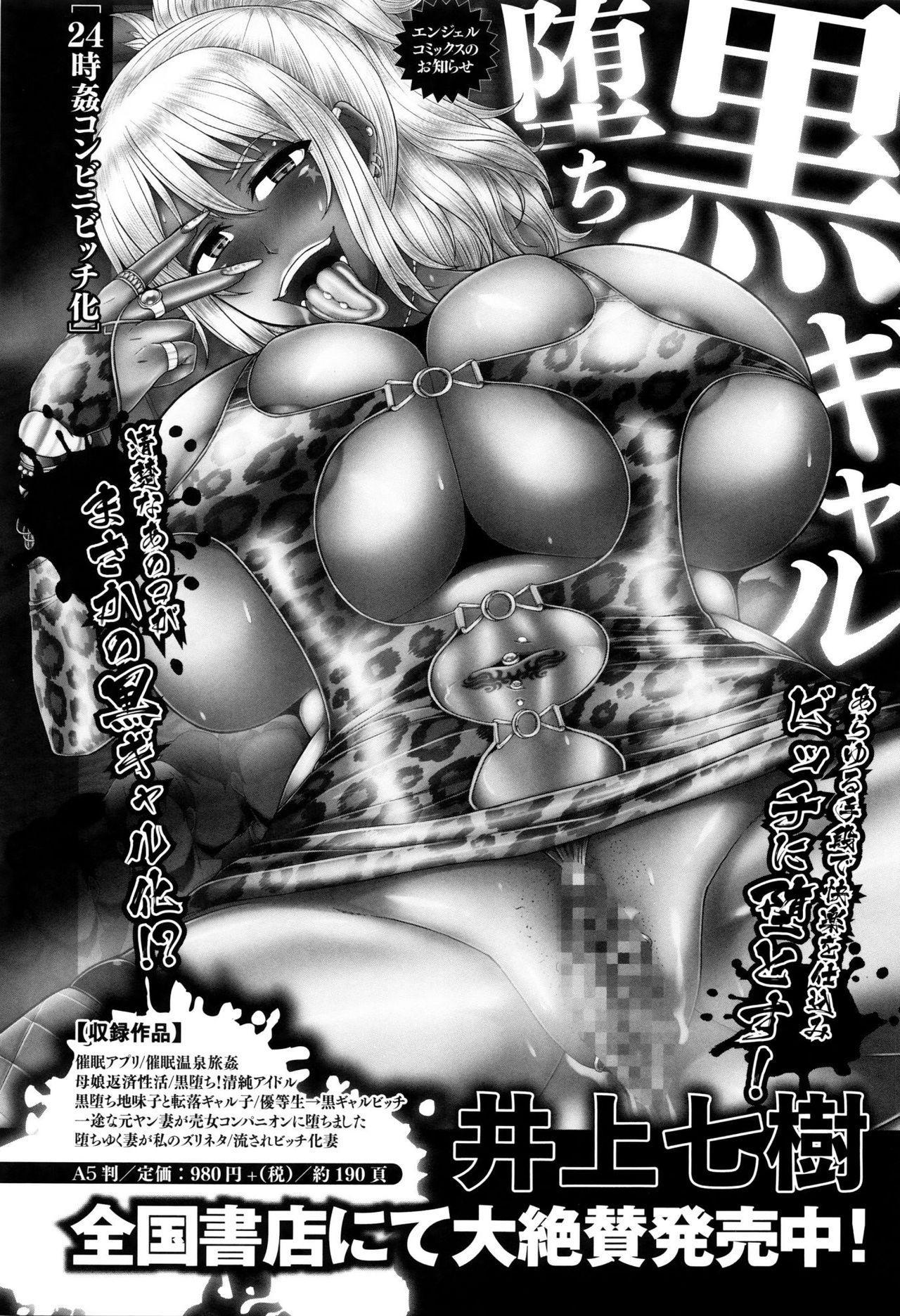 Zenana Biyaku Choukyou Nikubenki Collection 208