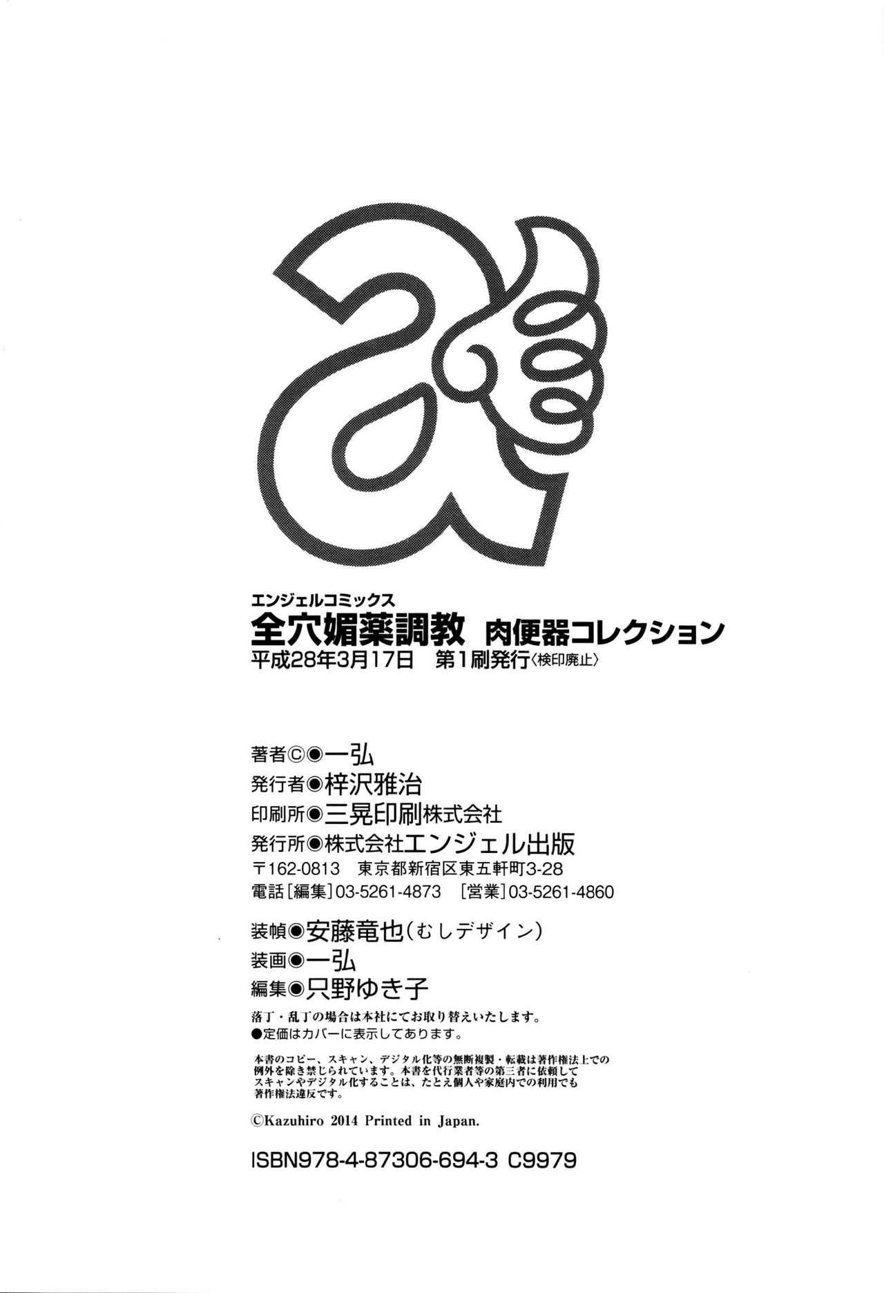 Zenana Biyaku Choukyou Nikubenki Collection 209
