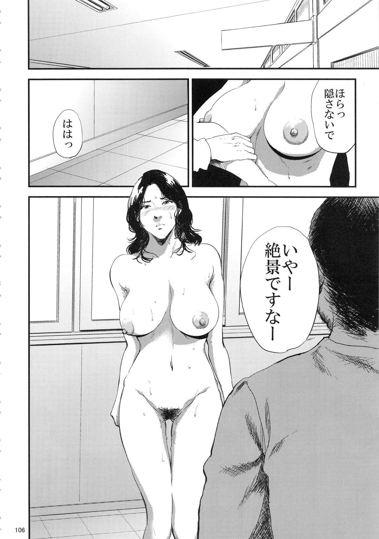 Kurashiki-sensei wa Hatsujouki Soushuuhen FINAL 104