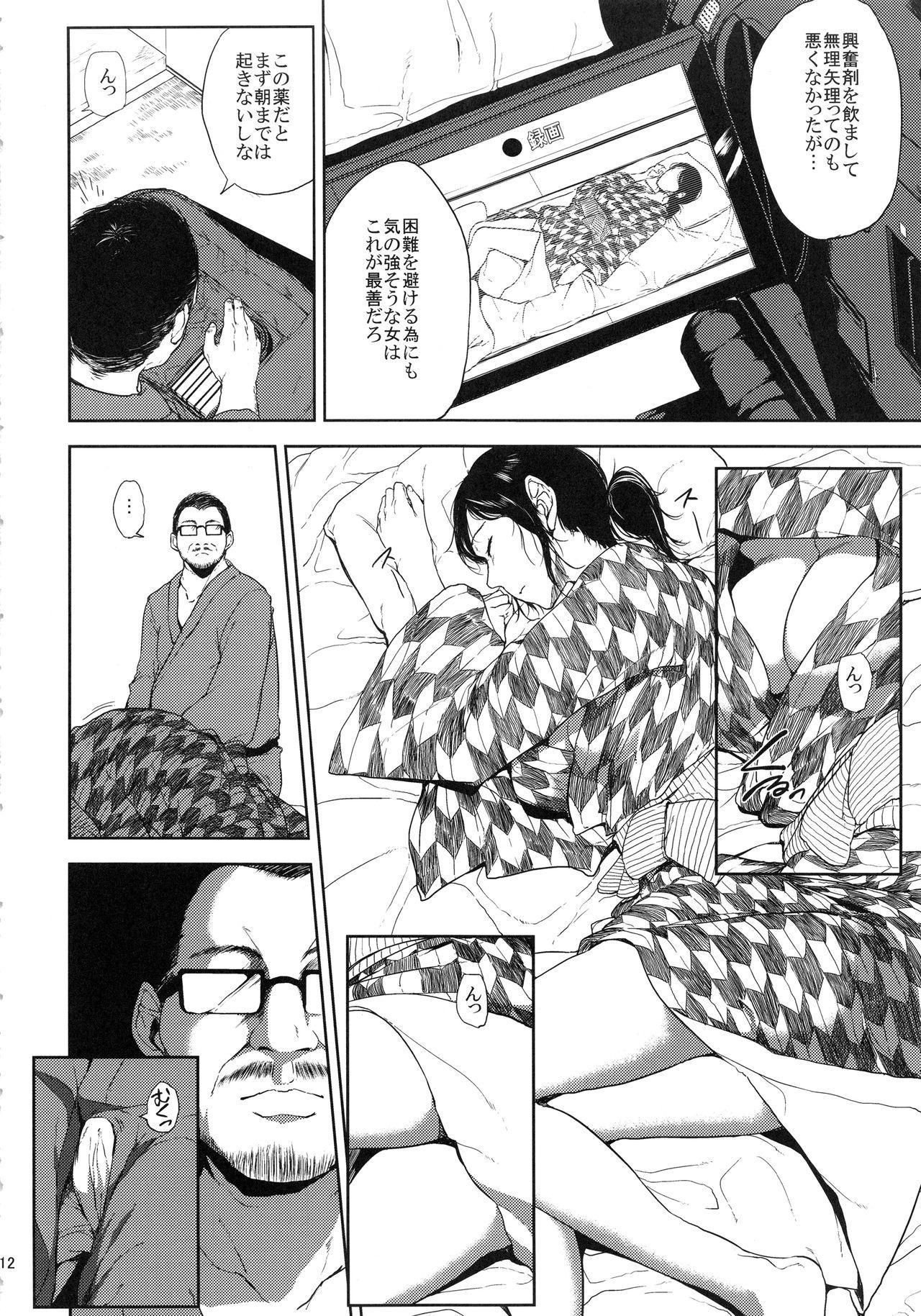 Kurashiki-sensei wa Hatsujouki Soushuuhen FINAL 10