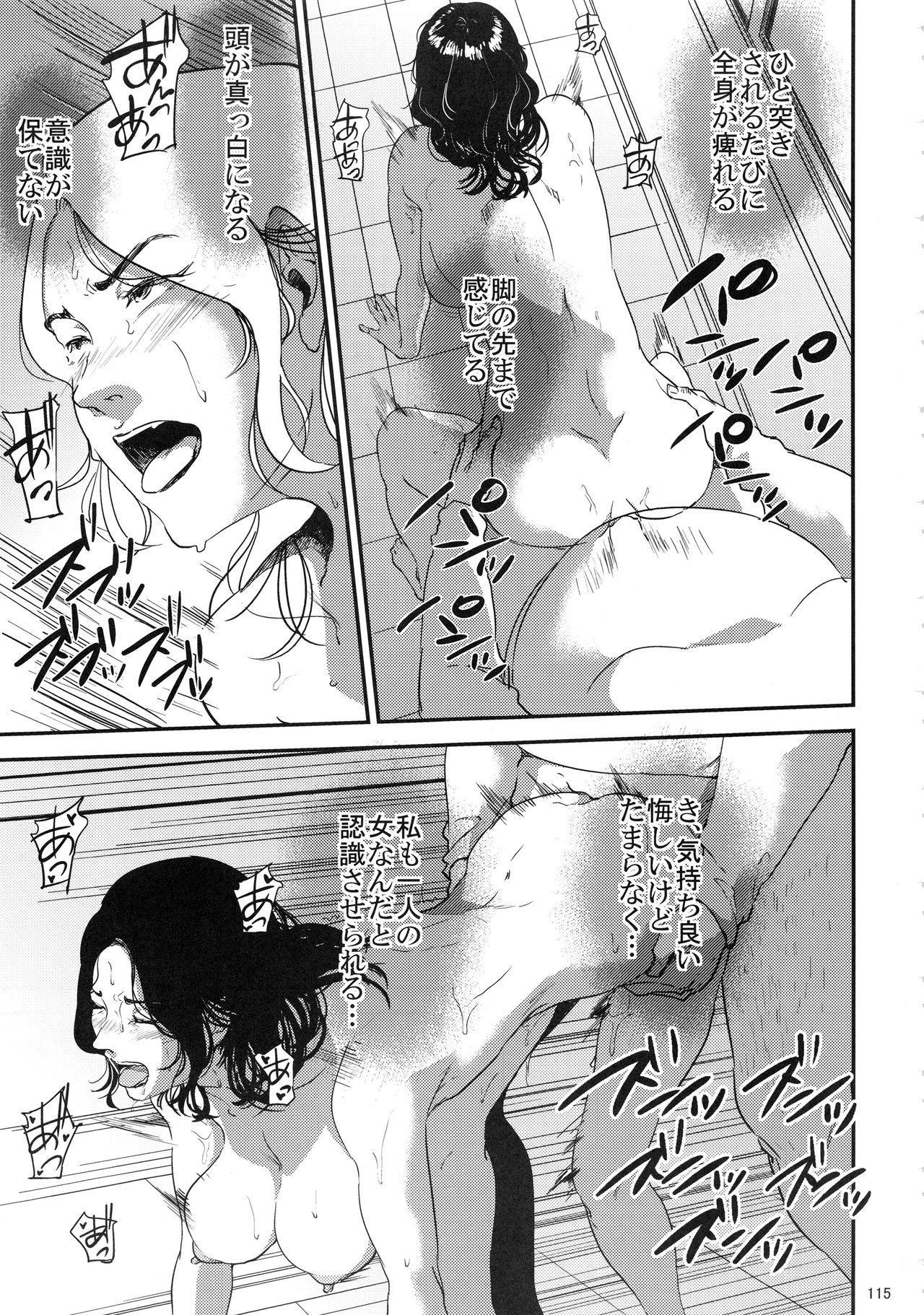 Kurashiki-sensei wa Hatsujouki Soushuuhen FINAL 113